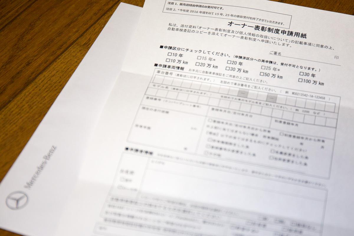 メルセデスベンツ オーナー表彰制度 申込用紙
